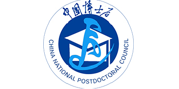 China National Postdoctoral Council( recruitment information releaser) logo