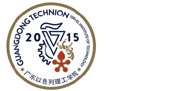 Guangdong Technion Israel Institute of Technology (Guangdong Technion, GTIIT) logo